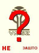 NO! СВМ/VMSZ