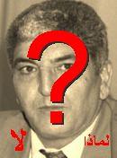 NO! سمير غوشة