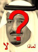 NO! الأمير سلمان بن عبدالعزيز