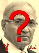 NO! أحمد شفيق