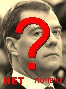 NO! Дмитрий Медведев