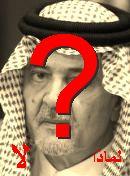 NO!  سعود الفيصل