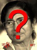 NO! Mamata Banerjee