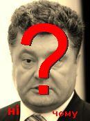 NO! Петро Порошенко