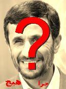 NO! محمود احمدینژاد