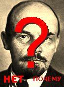 NO! Владимир Ленин