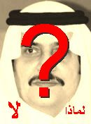 NO! الأمير محمد بن فهد