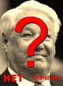 NO! Борис Ельцин