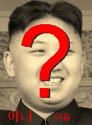 NO! Kim Jong-un