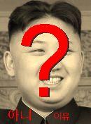NO! Kim Jong-un