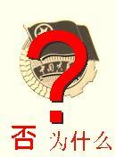 NO! 中国共产主义青年团