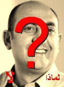NO! خالد علي