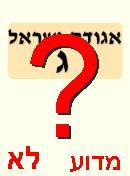 NO! אגודת ישראל