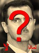 NO! بشار حافظ الأسد