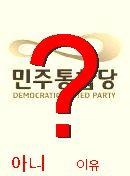 NO! 민주통합당