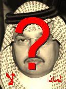 NO! تركي بن طلال