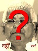 NO! Lalu Prasad Yadav