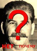 NO! Иосиф Сталин