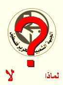 NO! PFLP