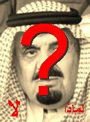 NO! عبد الرحمن بن عبد العزيز