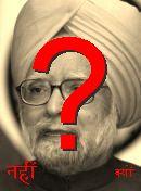 NO! Manmohan Singh