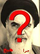 NO! سید روحالله خمینی