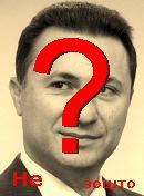 NO! Никола Груевски