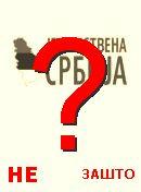NO! Јединствена Србија