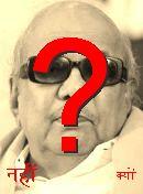 NO! Muthuvel Karunanidhi