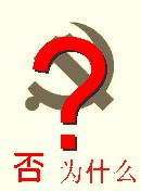 icon Communist Party of China (CPC)
