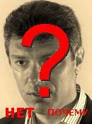 NO! Борис Немцов