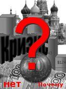 Финансовый кризис в России, скептицизм