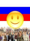 фото Политическая ситуация в РФ, довольный