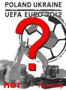 Євро-2012 в Українi - против
